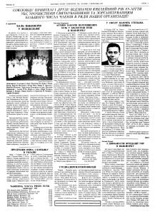 Íàðîäíà âîëÿ, ð³ê 1995, ÷èñëî 10